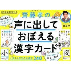 齋藤孝の声に出しておぼえる漢字カード-小学1・2年生の全漢字240 [単行本]