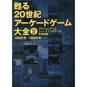 甦る20世紀アーケードゲーム大全〈Vol.2〉アクションゲーム・シューティングゲーム熟成期編 [単行本]