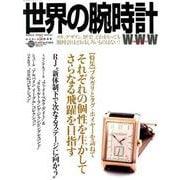 世界の腕時計(142) [ムックその他]
