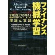 ファイナンス機械学習-金融市場分析を変える機械学習アルゴリズムの理論と実践 [単行本]