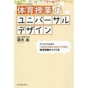 体育授業のユニバーサルデザイン(授業のUD Books) [単行本]