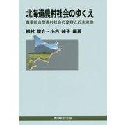 北海道農村社会のゆくえ-農事組合型農村社会の変容と近未来像 [単行本]