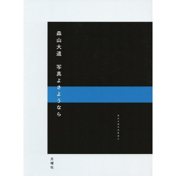 写真よさようなら―森山大道写真集成〈3〉 [単行本]