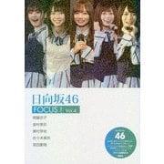 日向坂46 FOCUS! Vol.4 [単行本]
