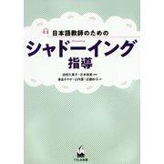 日本語教師のためのシャドーイング指導 [単行本]