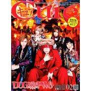 Cure (キュア) 2020年 02月号 [雑誌]