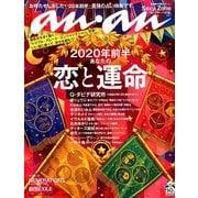 an・an (アン・アン) 2019年 12/25号 [雑誌]