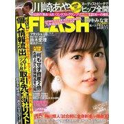 週刊FLASH 2019年 12/31号 [雑誌]