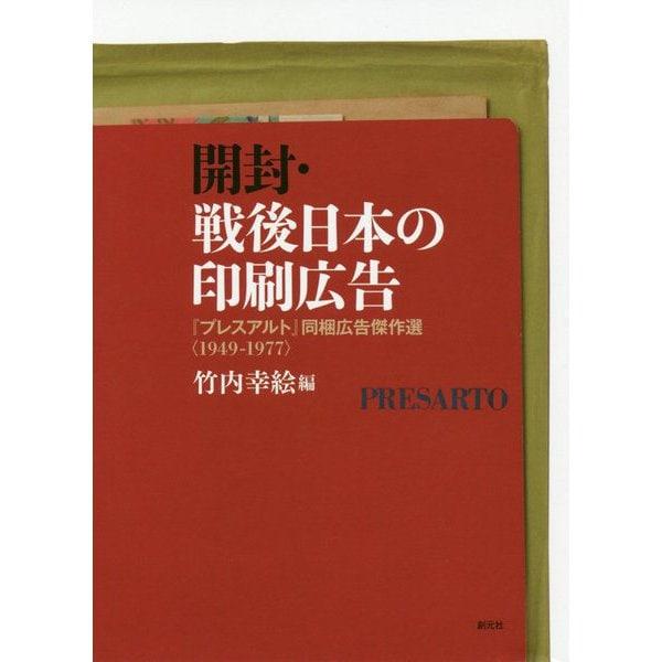 開封・戦後日本の印刷広告―『プレスアルト』同梱広告傑作選(1949-1977) [単行本]
