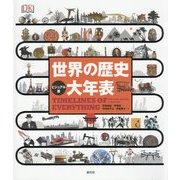 ビジュアル版 世界の歴史大年表 [単行本]