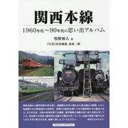 関西本線―1960年代~90年代の思い出アルバム [単行本]