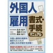 外国人雇用書式・手続マニュアル [単行本]
