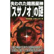 失われた暗黒星神「スサノオ」の謎(ムー・スーパーミステリー・ブックス) [新書]