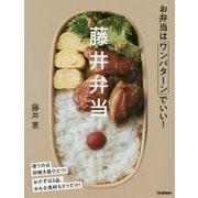 藤井弁当―お弁当はワンパターンでいい! [単行本]