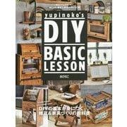 yupinoko's DIY BASIC LESSON―初めてでも失敗しないおしゃれ雑貨&家具の作り方24 [単行本]