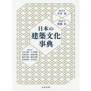 日本の建築文化事典 [事典辞典]