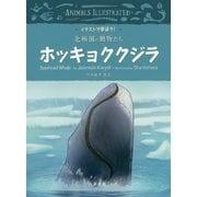 イラストで学ぼう!北極圏の動物たち ホッキョククジラ [全集叢書]