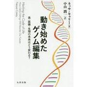 動き始めたゲノム編集―食・医療・生殖の未来はどう変わる? [単行本]