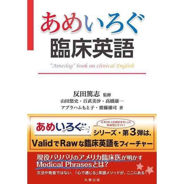 """あめいろぐ臨床英語-""""Ameilog""""book on clinical English(【あめいろぐ】シリーズ) [単行本]"""