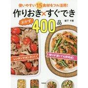 作りおき×すぐできおかず400品―使いやすい15食材をフル活用! [単行本]
