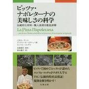 ピッツァ・ナポレターナの美味しさの科学―伝統的な材料・職人技術を徹底詳解 [単行本]
