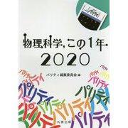 物理科学、この1年〈2020〉 [単行本]