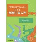 MATLAB/Simulinkによる制御工学入門 [単行本]