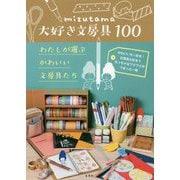 mizutama大好き文房具100―わたしが選ぶかわいい文房具たち [単行本]
