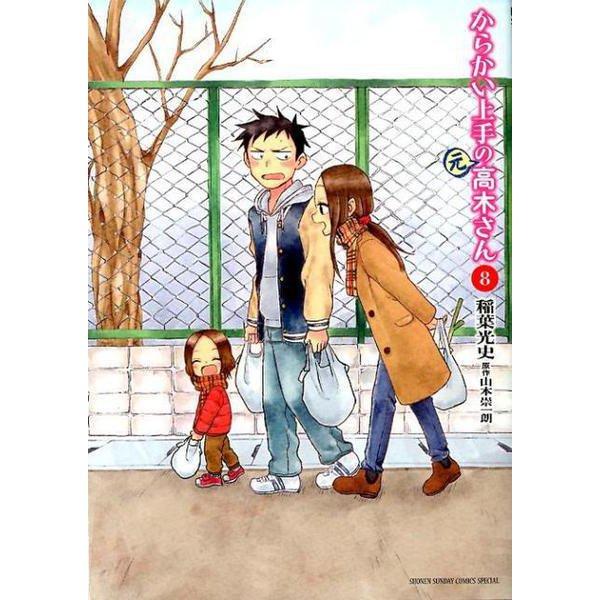 からかい上手の(元)高木さん<8>(ゲッサン少年サンデーコミックス) [コミック]