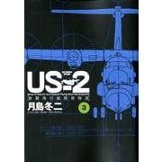 US-2 救難飛行艇開発物語<3>(ビッグ コミックス) [コミック]