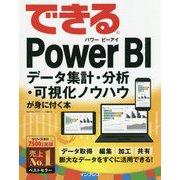 できる Power BI データ集計・分析・可視化ノウハウが身に付く本 [単行本]
