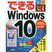 できるWindows 10 2020年 改訂5版 [単行本]