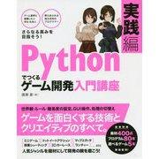 Pythonでつくるゲーム開発入門講座 実践編―ゲームを面白くする技術とクリエイティブのすべて。 [単行本]