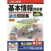 基本情報技術者パーフェクトラーニング過去問題集〈令和02年春期〉 第37版 [単行本]