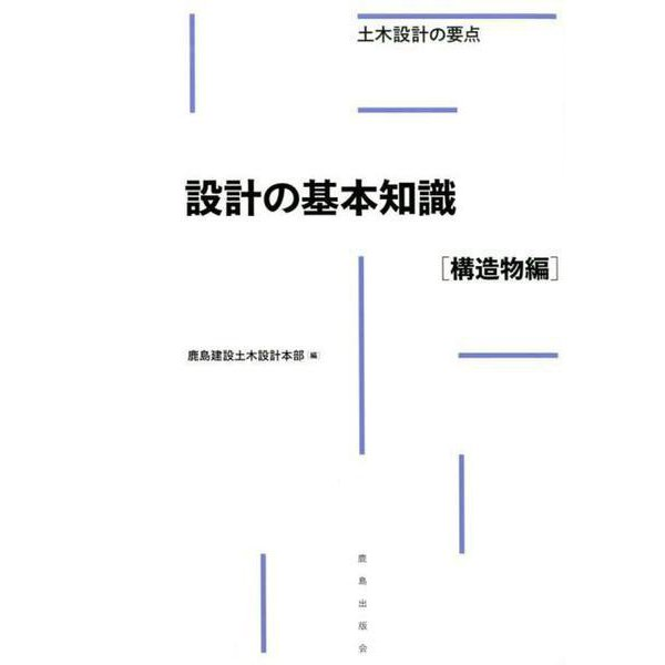 設計の基本知識[構造物編](土木設計の要点) [全集叢書]