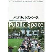 パブリックスペース―公共空間のデザインとマネジメント [単行本]