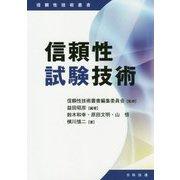 信頼性試験技術(信頼性技術叢書) [単行本]