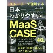 ストーリーで理解する日本一わかりやすいMaaS & CASE [単行本]
