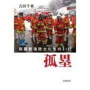 孤塁―双葉郡消防士たちの3.11 [単行本]
