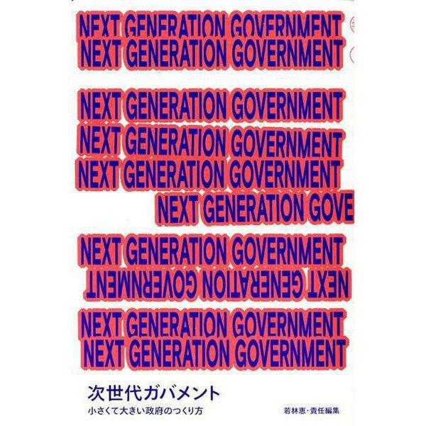 NEXT GENERATION GOVERNMENT 次世代ガバメント 小さくて大きい政府のつくり方 [ムックその他]