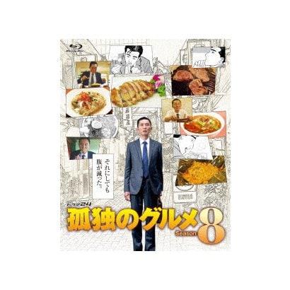 孤独のグルメ Season8 Blu-ray BOX [Blu-ray Disc]
