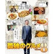 孤独のグルメ Season8 Blu-ray BOX