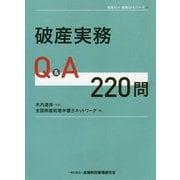 破産実務Q&A220問(全倒ネット実務Q&Aシリーズ) [単行本]