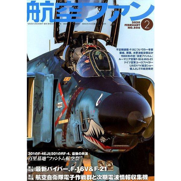 航空ファン 2020年 02月号 [雑誌]