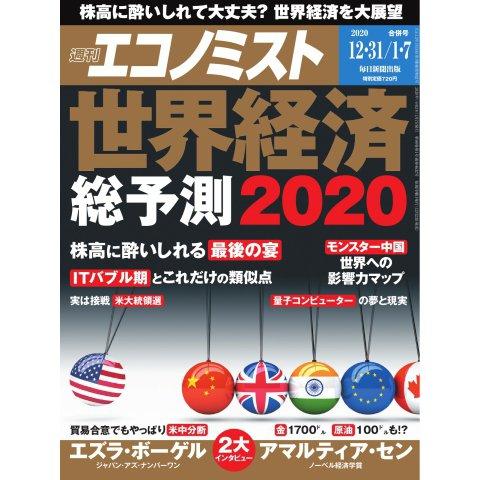 週刊 エコノミスト 2020年 1/7号 [雑誌]