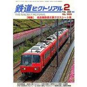 鉄道ピクトリアル 2020年 02月号 [雑誌]