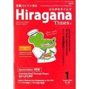 Hiragana Times (ヒラガナ タイムズ) 2020年 01月号 [雑誌]