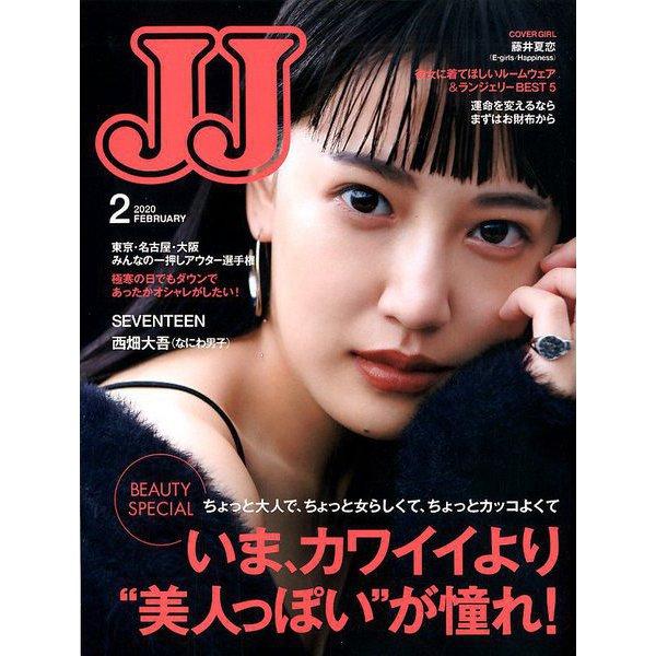 JJ (ジェィジェィ) 2020年 02月号 [雑誌]