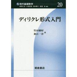 ディリクレ形式入門(現代基礎数学〈20〉) [全集叢書]