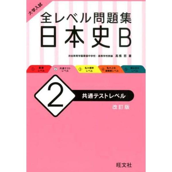 大学入試 全レベル問題集 日本史B 2 共通テストレベル 改訂版 [全集叢書]